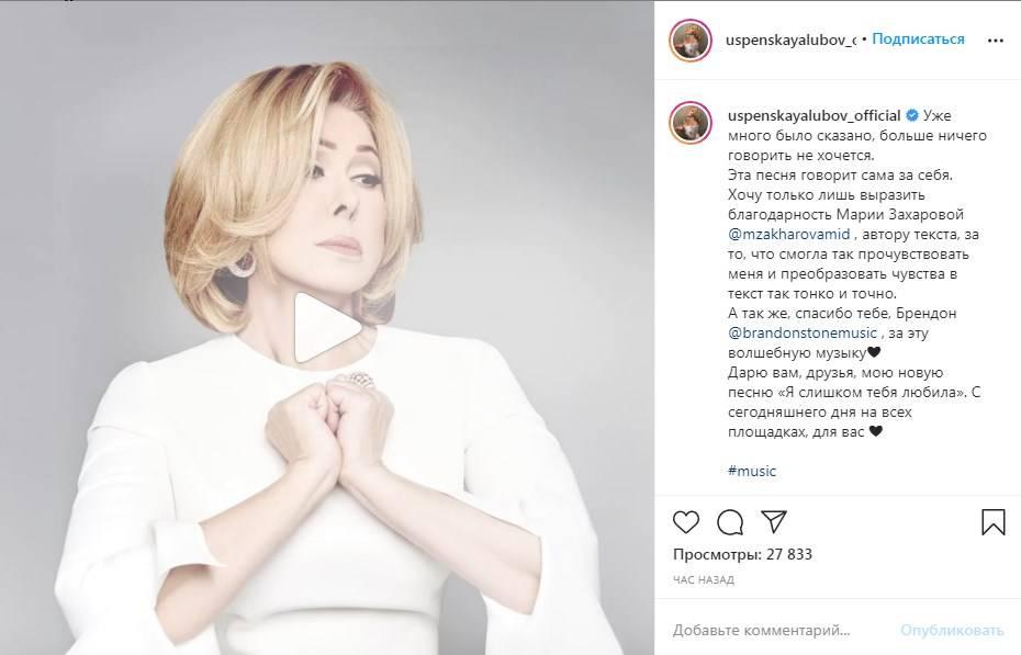 «Слова мои. А боль ее»: представитель МИД РФ Мария Захарова написала песню для Успенской