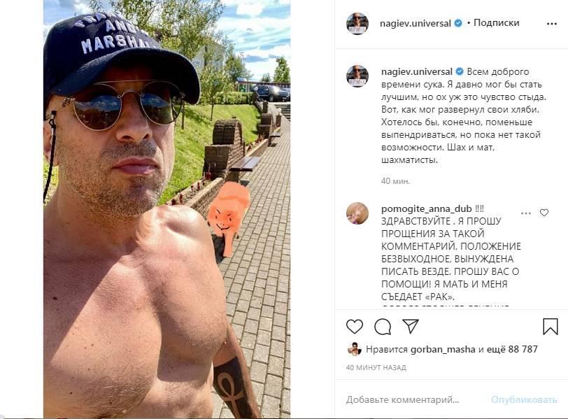 «Мачо!» Дмитрий Нагиев похвастался своим торсом на новом пикантном фото