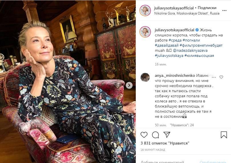 «Какая же вы красотка, Юля!» Высоцкая показала свое лицо вблизи с минимальной косметикой