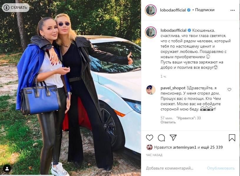 Светлана Лобода поделилась новым фото с сестрой, а также рассказала о дорогой покупке родного человека