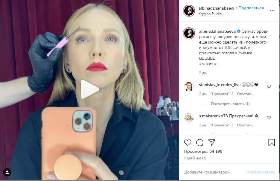 «На Мадонну очень похожа!» Альбина Джанабаева показала, как делают ей макияж