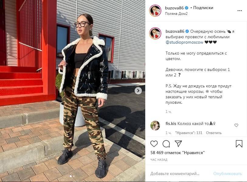 «Колхоз какой-то»: Ольга Бузова показала свой осенний образ, и нарвалась на критику