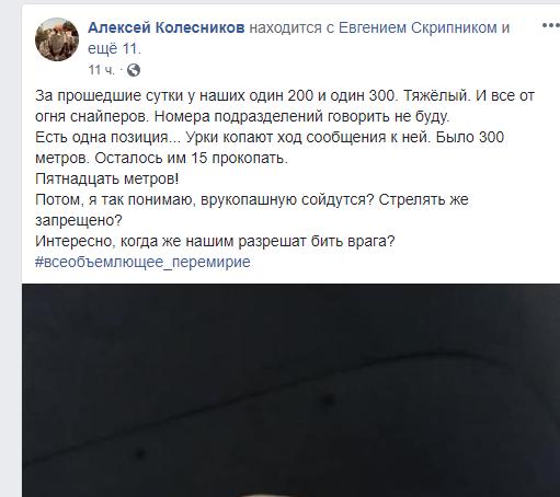 «Докопают, и сойдутся с «ДНР» в рукопашную»: Боевик НВФ бьет тревогу, что ВСУ в 15 метрах от их позиций