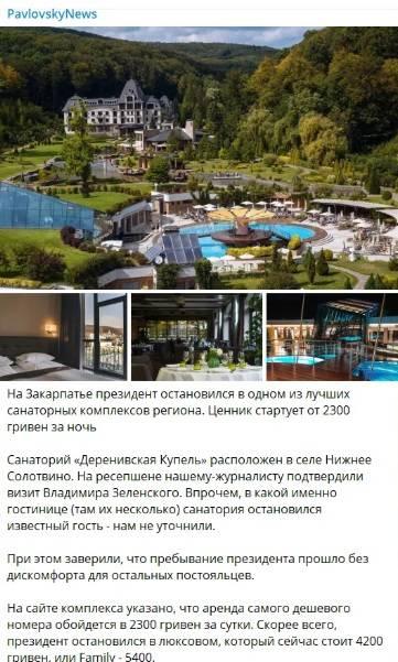 Цена в сутки до 5400 гривен: Зеленский во время поездки на Закарпатье остановился в люкс-отеле
