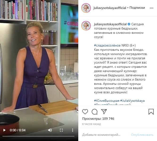 «Неожиданно! Белое вино и сливки»: Юлия Высоцкая показала, как приготовить куриные бедра в сливочно-винном соусе