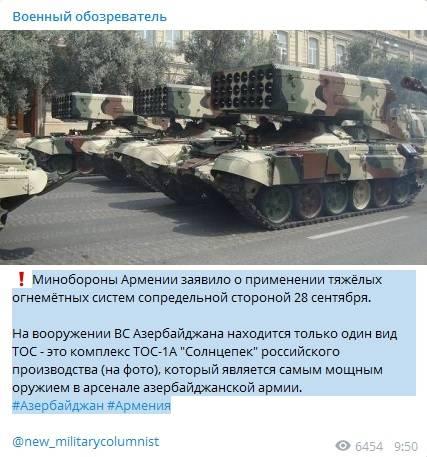 Азербайджан применил самое мощное летальное оружие своей армии против Армении – Минобороны