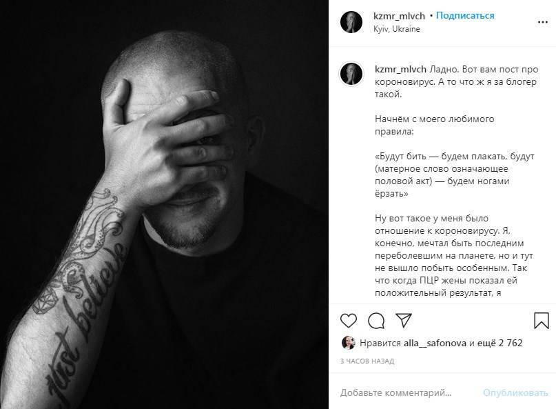 Супруг Алены Шоптенко заразился коронавирусом