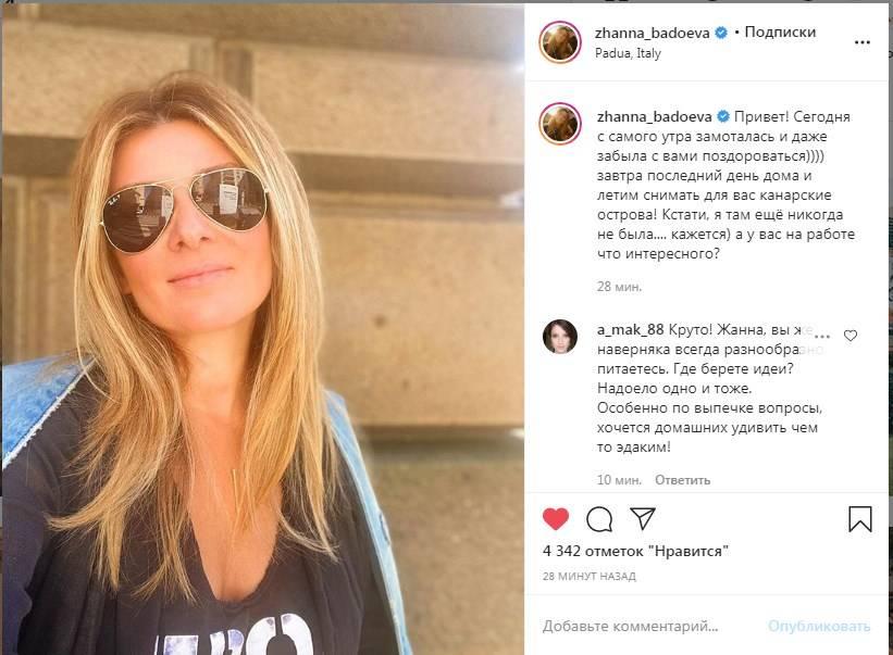 Жанна Бадоева поделилась солнечным селфи, а также рассказала, куда летит снимать новый выпуск своей программы