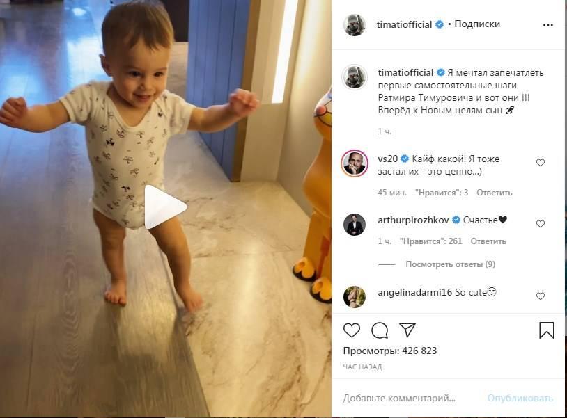 «Это самый счастливый момент для каждого отца»: Тимати показал первые шаги своего сына, записав это на видео