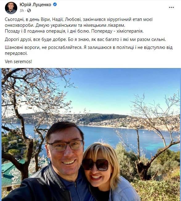 «Позади 8 часов операции и дни боли»: Луценко рассказал о своей онкологической болезни