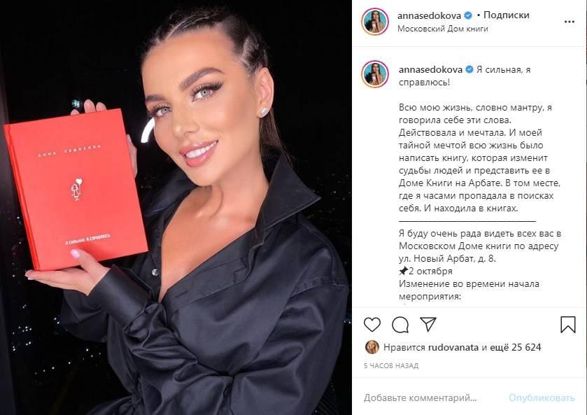 «Я сильная, я справлюсь!» Анна Седокова исполнила свою заветную мечту, написав и выпустив книгу о своей жизни