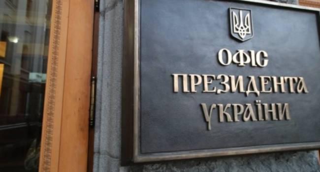 В ОПУ отреагировали на возможное прекращение безвиза с Европейским Союзом