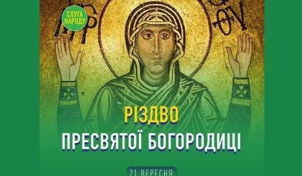 «Безумие вышло на новый уровень»: «слуги народа» поздравили украинцев с Рождеством Богородицы, угодив в конфуз