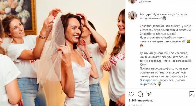 «Что-то осталось в секрете»: Невеста Остапчука поделилась снимками с девичника