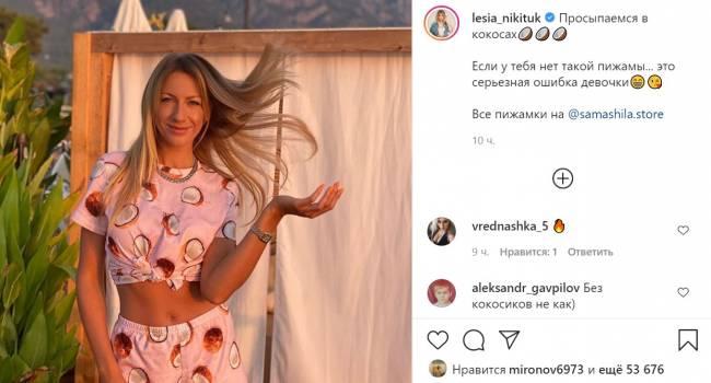 Леся Никитюк засветила стройную фигуру в милой пижаме