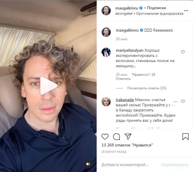 «Седеешь!» Максим Галкин поделился новым видео, изображая принцессу