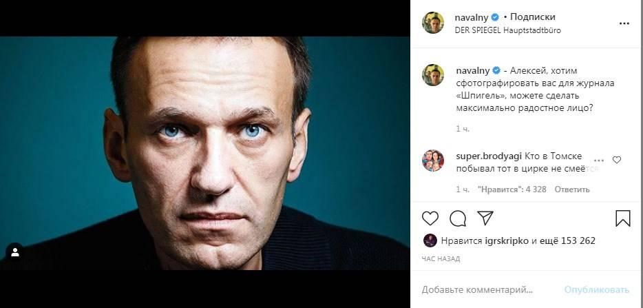 «Кто в Томске побывал, тот в цирке не смеётся»: Алексей Навальный показал свое «довольное» лицо