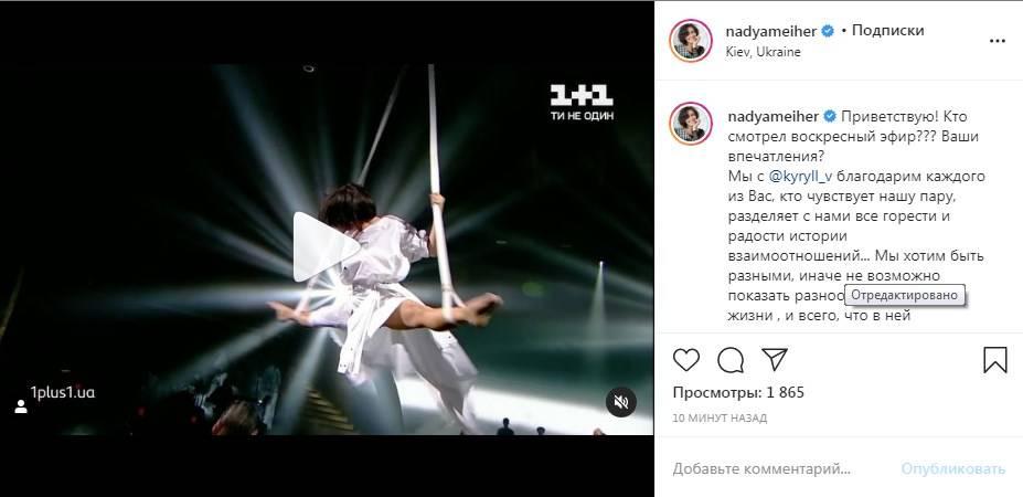 «Это самый чувственный и проникновенный танец»: Надежда Мейхер продемонстрировала идеальный шпагат в полете, восхитив сеть