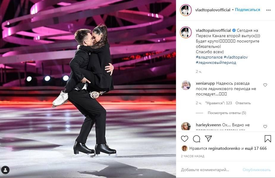 «Надеюсь развода после «Ледникового периода» не последует»: Влад Топалов опубликовал новое фото, которое стали активно обсуждать в сети