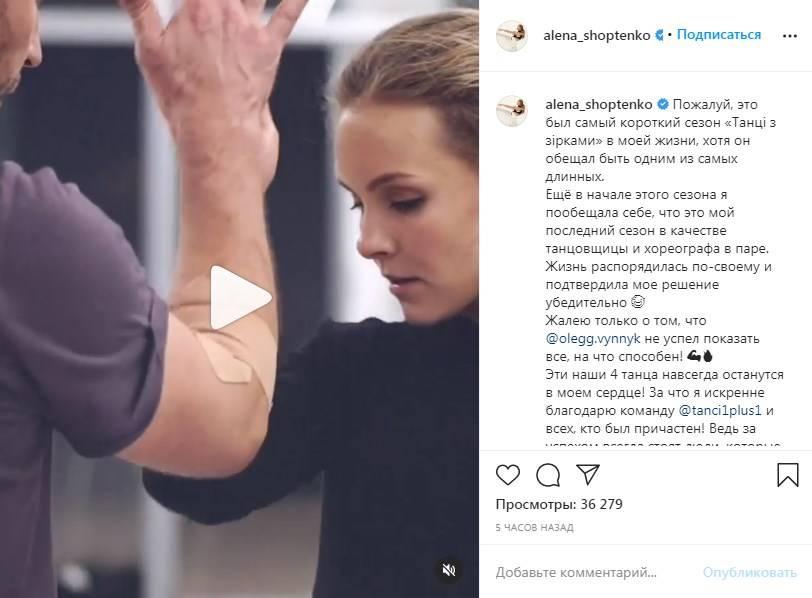 «Это мой последний сезон в качестве танцовщицы»: Шоптенко после решения Винника не возвращаться в «Танцы со звездами» сделала громкое заявление