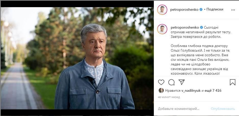 «Спасибо, что вы есть, без вас Украина сирота»: исхудалый Порошенко объявился в сети, сообщив, что поборол коронавирус
