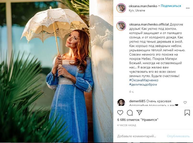 «Вы очень благородна и искренняя»: Оксана Марченко восхитила сеть новым своим новым фото, а также оригинально поздравила поклонников с Покровой