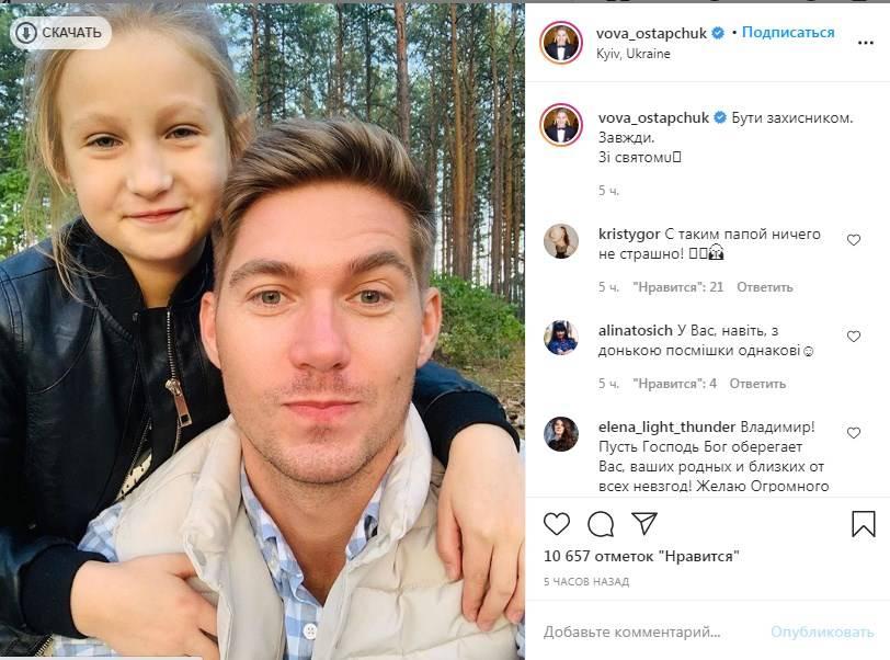 «С таким папой ничего не страшно»: Владимир Остапчук  показал новое фото с дочкой