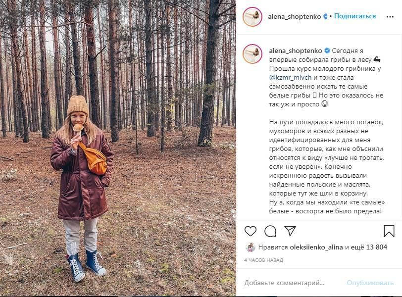 «Аленочка, вас так прямо и не узнать, девчушка-подросток»: Шоптенко рассказала о своем первом походе по грибы, поделившись неожиданным фото с леса