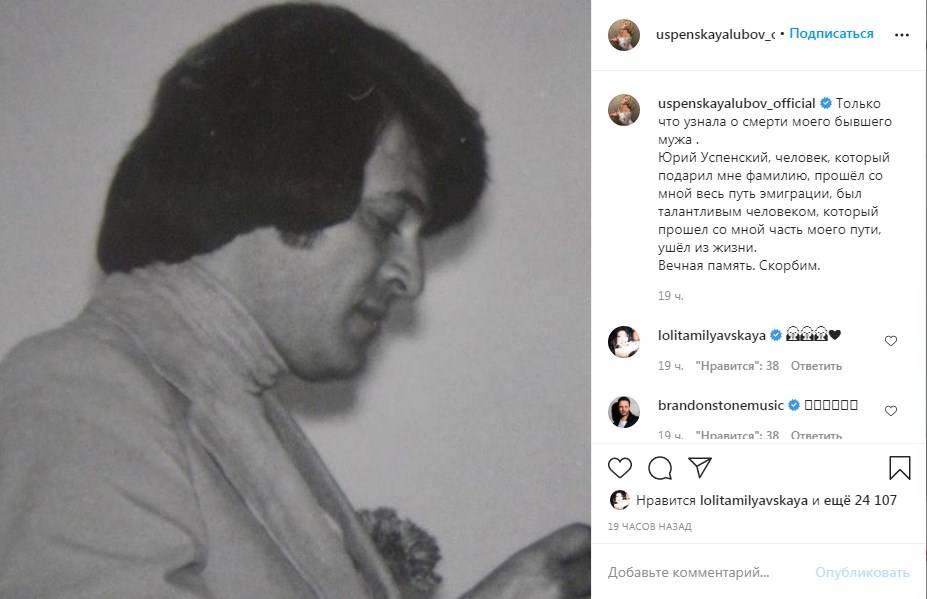 «Он подарил мне фамилию и прошёл со мной весь путь эмиграции»: Любовь Успенкая сообщила о смерти близкого человека