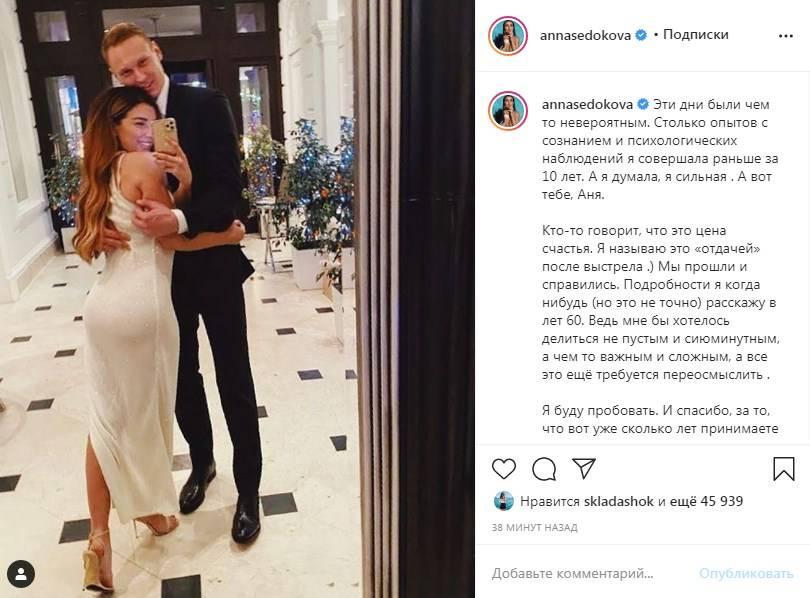 «Мы прошли и справились. Подробности я когда-нибудь расскажу в лет 60»: Анна Седокова намекнула на проблемы в новом браке