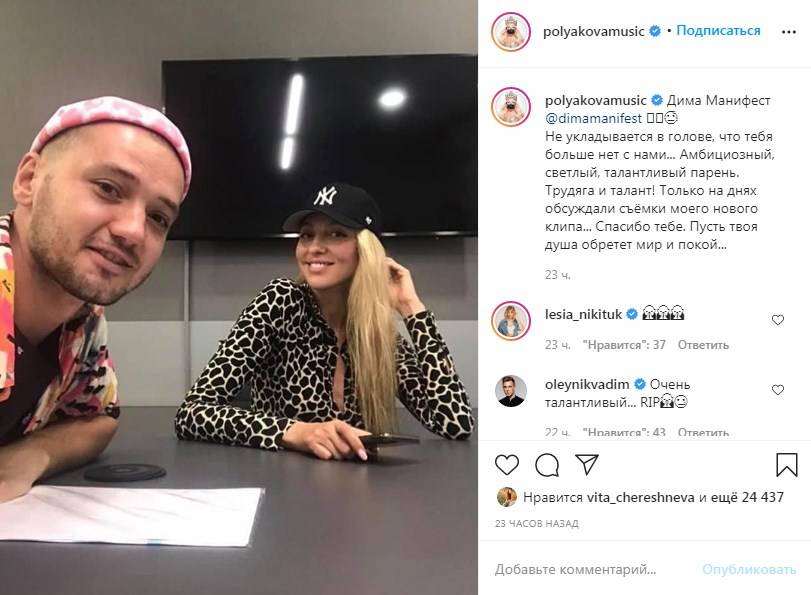 «Только на днях обсуждали съёмки моего нового клипа»: Оля Полякова призналась, что ей трудно поверить в смерть Димы Манифеста
