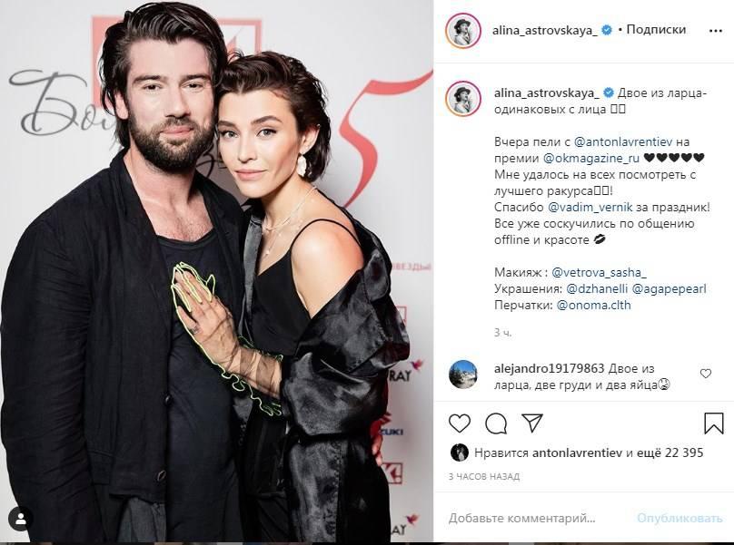 «Двое из ларца - одинаковых с лица»: Алина Астровская поделилась новым фото со своим возлюбленным