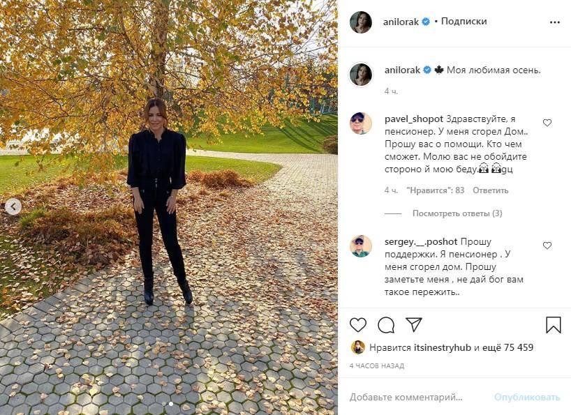 «Каролина, вы так нежны»: Ани Лорак поделилась серией новых осенних фото