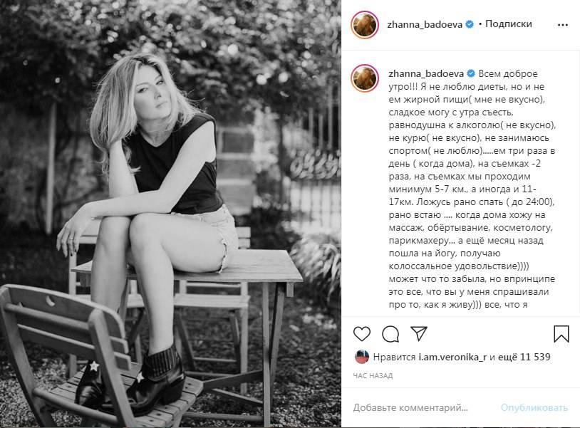 «Я не люблю диеты, но и не ем жирной пищи»: Жанна Бадоева раскрыла секрет своей стройной фигуры