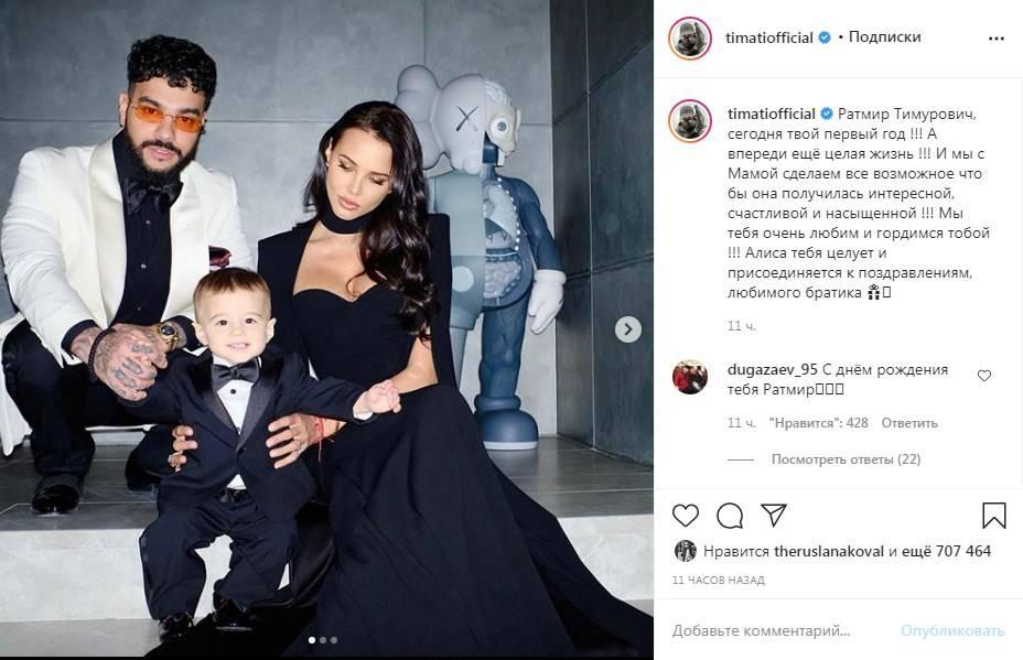«Ратмир Тимурович, сегодня твой первый год»: Тимати в день рождение сына опубликовал трогательные семейные фото