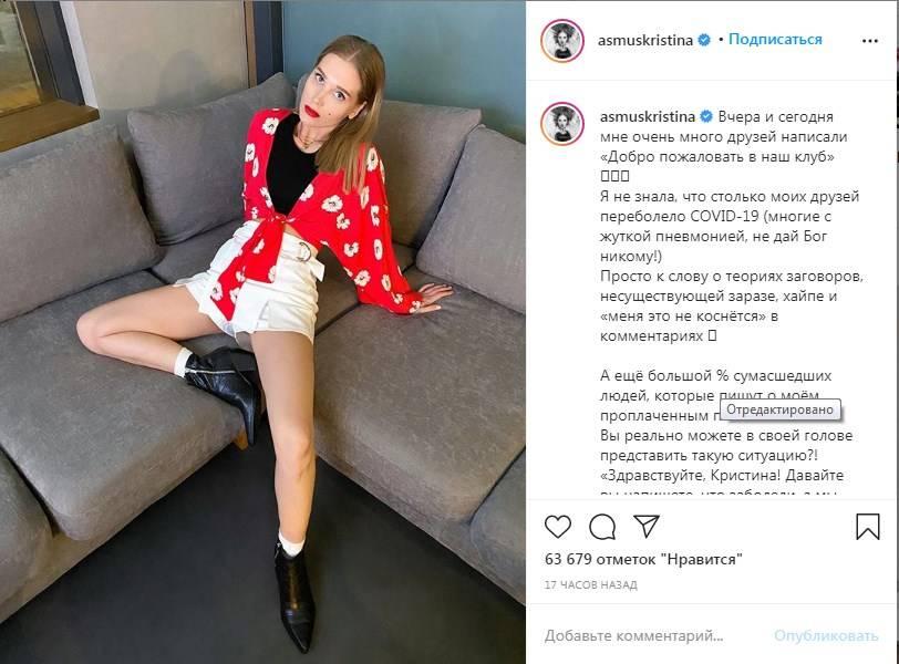 «Пост проплачен»: больная коронавирусом Кристина Асмус ответила хейтерам, которые не верят в ее болезнь