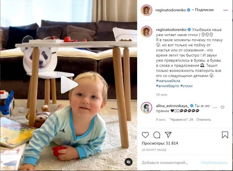 «Улыбашка наша уже читает маме стихи»: Регина Тодоренко показала умилительное видео с сыном