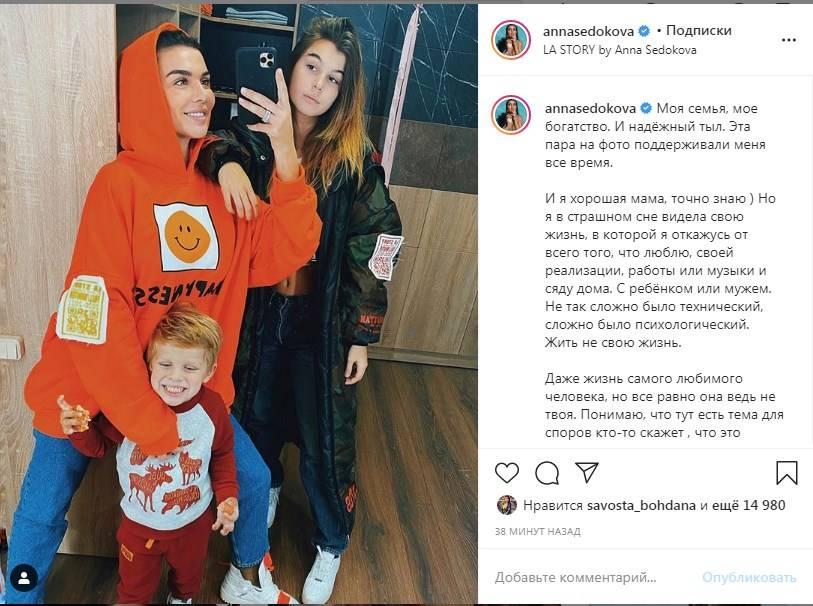 «Я хорошая мама, точно знаю»: Анна Седокова показала трогательное фото с детьми, и рассказала о выборе между семьей и работой