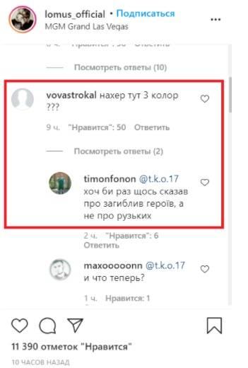 «Нах** тут триколор»: Команда Ломы за 30 минут до боя была в футболках с российским флагом
