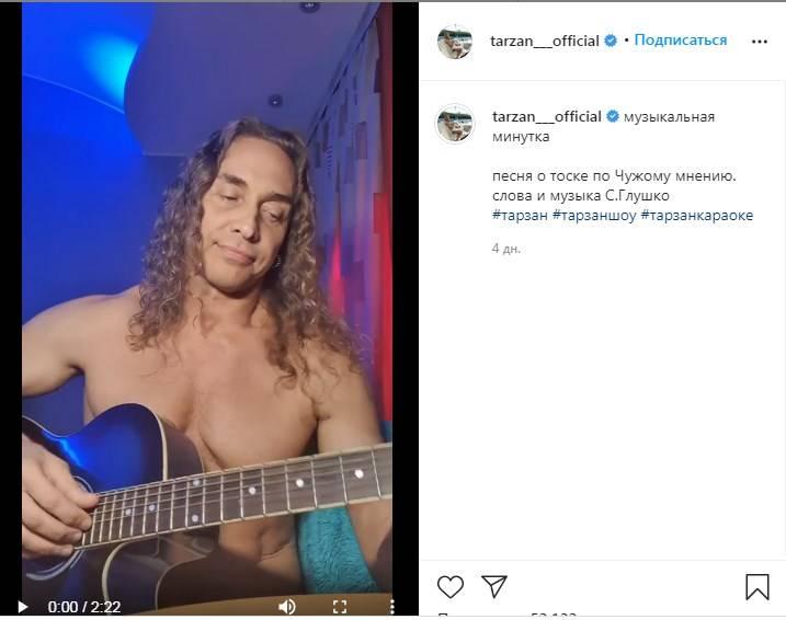 «Я красив! Я же Наташку лишь люблю»: полуголый Тарзан сочинил песню, посвятив ее скандале с изменой