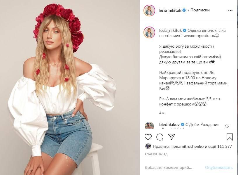 «Ивановна, пусть на вашем дворе заблудится принц и останется форевер»: Леся Никитюк празднует день рождение