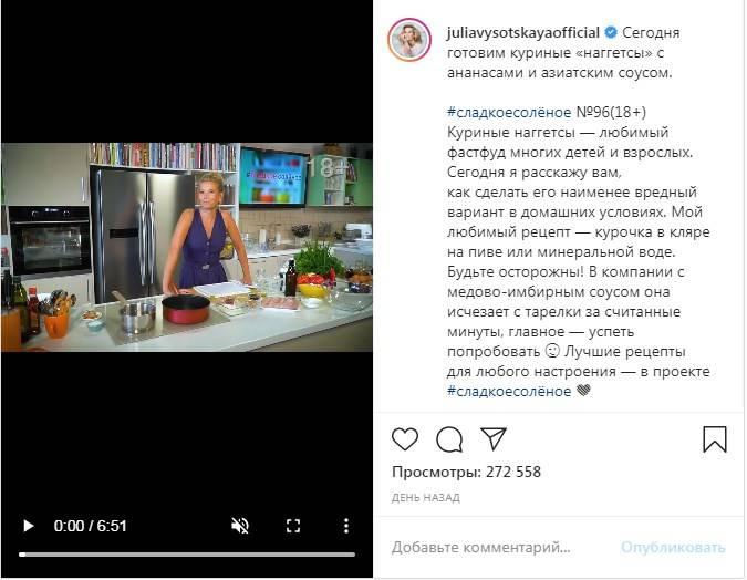 «Куринные «наггетсы» с ананасами и азиатским соусом»: Юлия Высоцкая показала, как приготовить фастфут в домашних условиях
