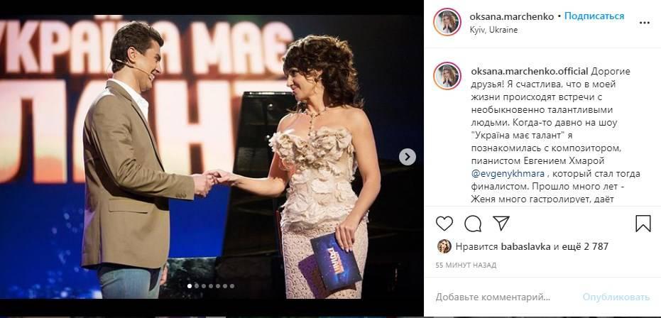 «Какие прекрасные и яркие фотки с таких знаменательных времён»: Оксана Марченко показала архивные снимки с шоу «Україна має талант»