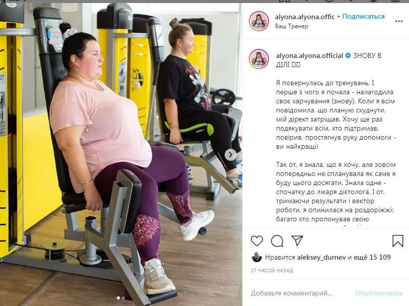 «Я почти 30 лет ела все, что хотела, когда хотела и сколько хотела»: Алена Алена рассказала о своем похудении