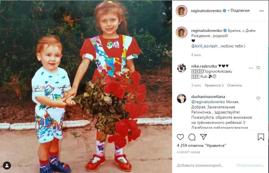 «Мне одной показалось, что брат вылитая копия Миши?» Регина Тодоренко показала свое детское фото, сеть в восторге