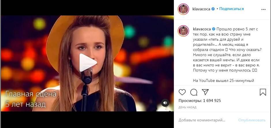 «Прошло ровно 5 лет с тех пор, как на всю страну мне указали «петь для друзей и родителей»: Клава Кока ярко поставила на место легенд российского шоу-бизнеса