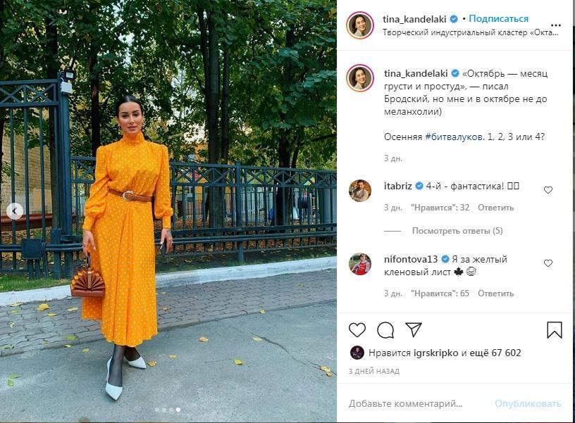 «Чёрные колготки, белые туфли, оранжевое платье?» Тина Канделаки удивила сеть своим осенним образом