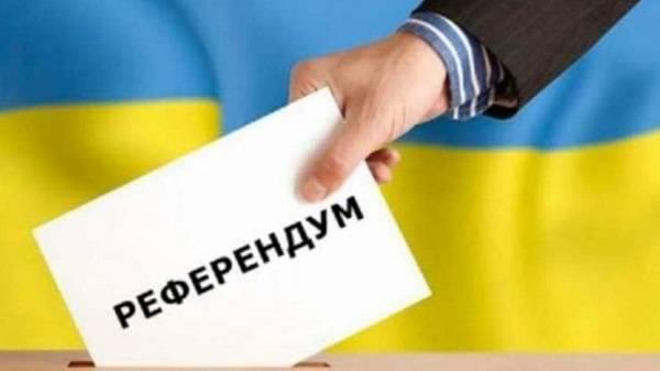 Политолог: всеукраинский референдум могут провести в 2021 году
