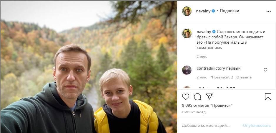 «На прогулке малыш и коматозник»: Алексей Навальный опубликовал новое свое селфи, рассказав, чем он сейчас занимается