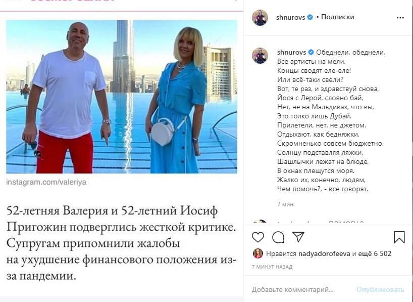 «Йося с Лерой, словно бай, нет, не на Мальдивах, что вы, это толко лишь Дубай»: Шнуров жестко высмеял певицу Валерию и ее мужа за отдых в ОАЭ